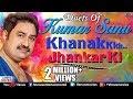 Duets Of Kumar Sanu : Khanak Jhankar Ki   90's Best Romantic Songs   Audio Jukebox   Jhankar Beats