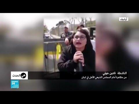 وداعا نادين جوني.. رحيل الأم التي تحدت المحاكم الشرعية في لبنان  - نشر قبل 2 ساعة