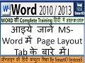 Page Layout Tab In Ms Word In Hindi /Urdu In Video