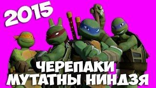 Черепашки Ніндзя 2014 Мультфільм Російською Мовою Дивитися