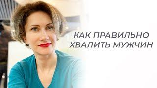 Как правильно ХВАЛИТЬ мужчин Понятный психолог Таня Давыдова