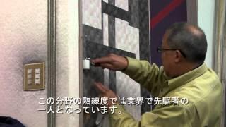 平成23年度認定かわさきマイスター 伊原 正男さん (内装仕上技能士)