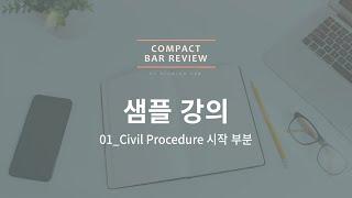 안현주 변호사_미국변호사시험 샘플 동영상강의_Compa…