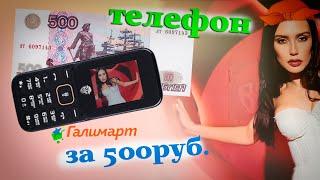 Телефон за 500 рублей