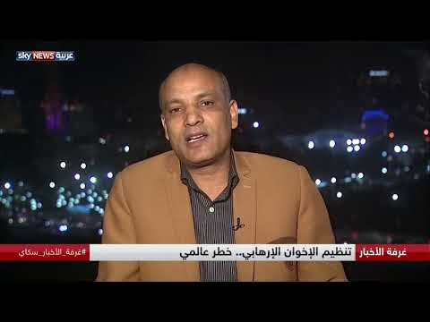 تنظيم الإخوان الإرهابي.. خطر عالمي  - 04:21-2018 / 7 / 12