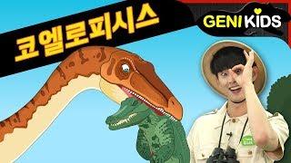 [고고탐험대] 뼈 속이 비어 있는 성질 나쁜 미니 공룡 '코엘로피시스(Coelophysis)' | 지니삼촌과 GoGo★지니키즈