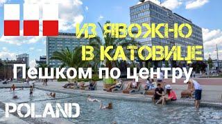 Из Явожно в Катовице Польша / Центр города / обзор / Poland Katowice