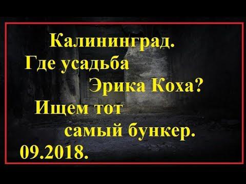 Забор Эрика Коха.В поисках известного бункера.Калининград.