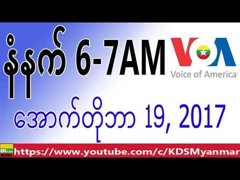 VOA Burmese News, Morning, October 19 2017
