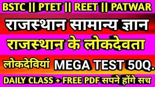 राजस्थान के लोकदेवता और लोकदेवियां very important questions live test 55 mcq by lehar classes