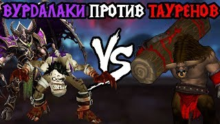 120 (UD) vs FLY100% (ORC). Вурдалаки VS Таурены. Cast #91 [Warcraft 3]