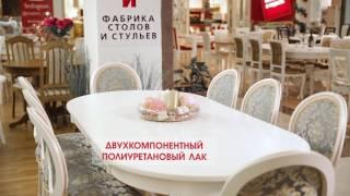 видео Столы и стулья
