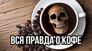 видео Как отказаться от кофе