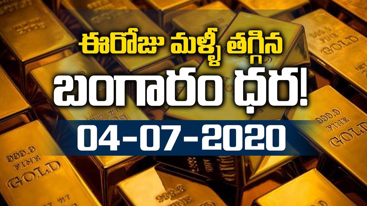 ఈరోజు బంగారం ధర! | Gold Price Today | 04-07-2020 Gold Price | Friday Gold Rate | Telugu News | M3