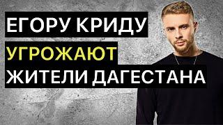 Егору Криду угрожают расправой жители Дагестана | TOP SHOW NEWS
