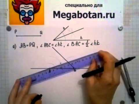 Номер 288 Геометрия 7 9 класс Атанасян