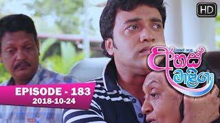 Ahas Maliga | Episode 183 | 2018-10-24 Thumbnail