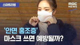 [스마트 리빙] 겨울에 심해지는 '안면 홍조증' 마스크 쓰면 예방될까? (2021.01.25/뉴스투데이/MBC)