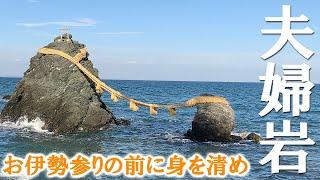 【縁結びスポット】夫婦岩が有名な二見興玉神社にお参り散歩  Walking at Futami shrine Meotoiwa Ise Mie JAPAN with GoPro HERO7
