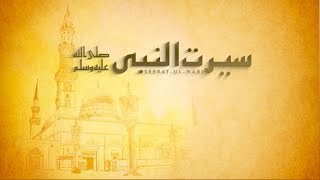 Seerat-un-Nabi - Programme No. 2