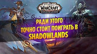 Ради ЭТОГО Точно Стоит Поиграть в WoW Shadowlands!