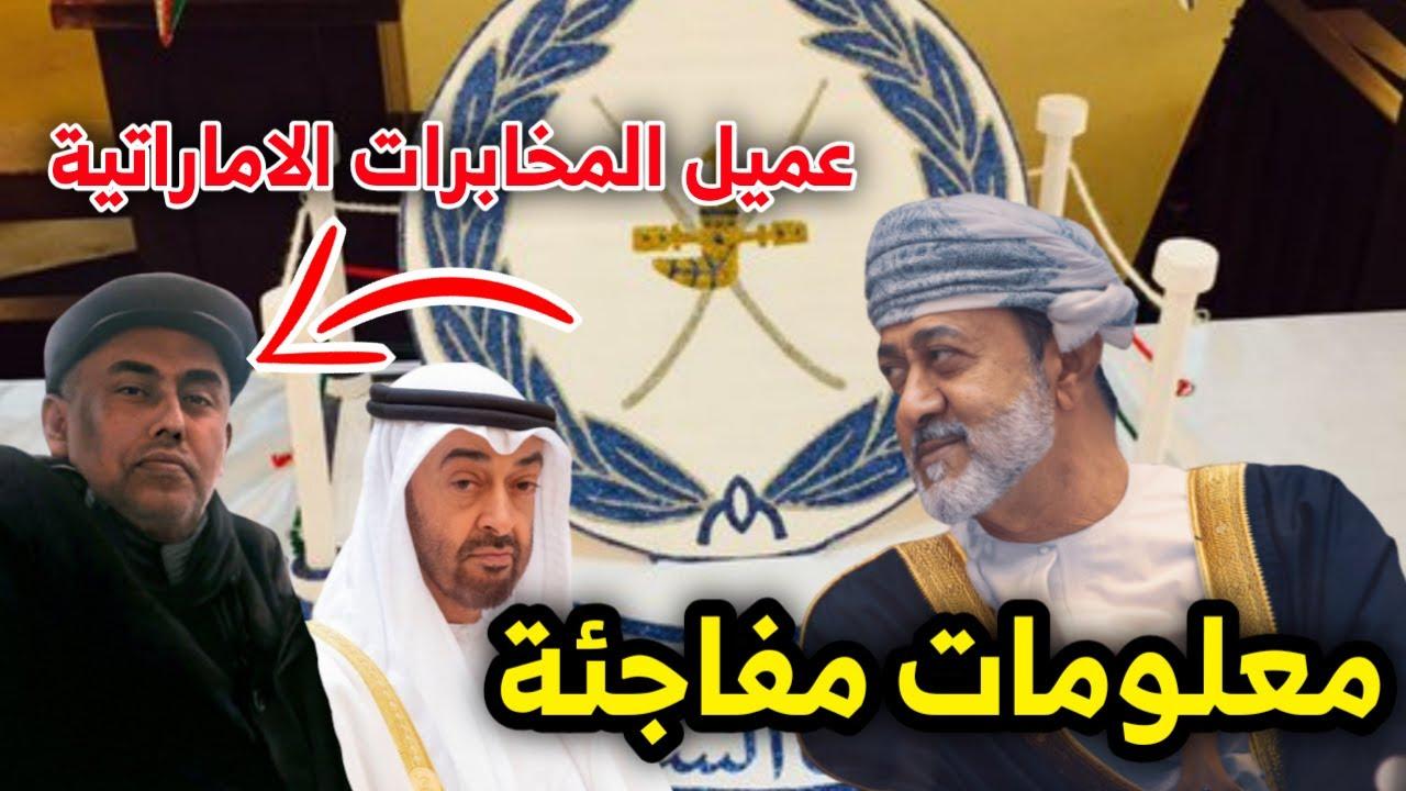 معلومة مفاجئة عن أخـط\ـر عميل عُماني لصالح الإمارات ضد السلطان هيثم بن طارق