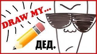 Draw My Life / Нарисуй свое... УТРО!!! / Бедный Дед