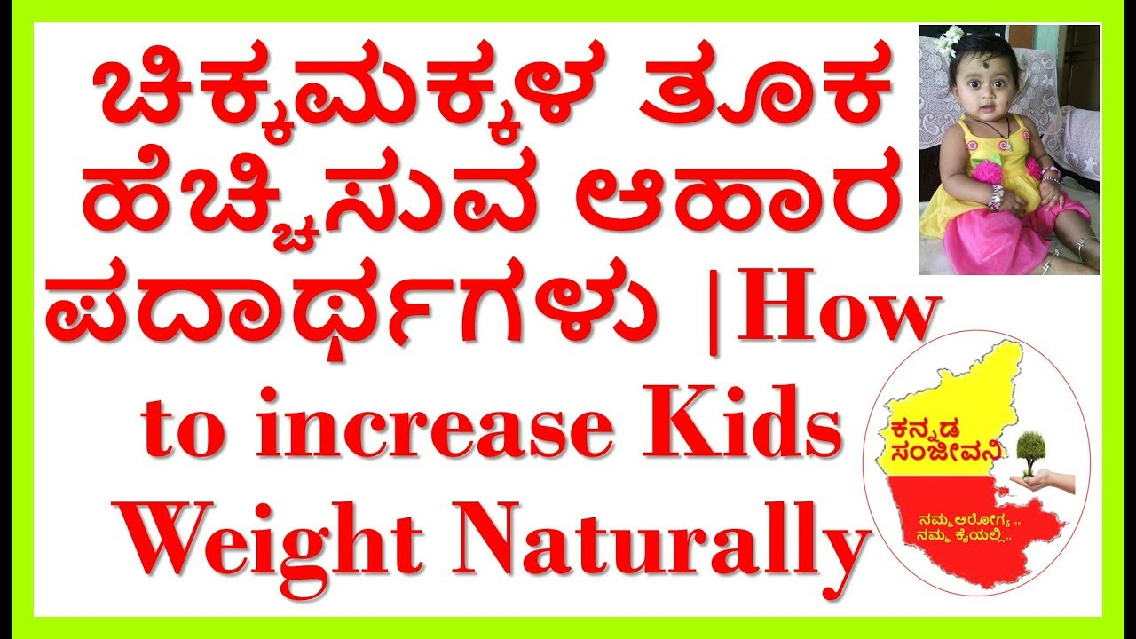 8 month baby food chart in kannada baby food recipes android 8 month baby food chart in kannada how to increase babies weight weight gaining foods nvjuhfo Choice Image