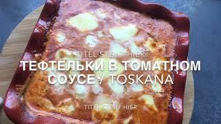 Тефтели по Итальянски в Томатном Соусе с Сыром / ТOSKANA / Итальянское Блюдо