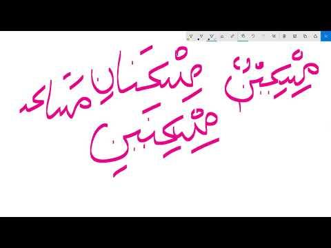 Arabic Plural Nouns الاِسم الجمع/Jama Mukassarجمع مُكَسَّر/Takseer,Lesson#15 QLME