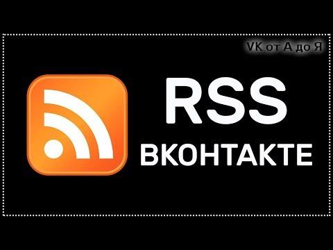RSS - Что это?  ВКонтакте представили еще одну новинку для групп