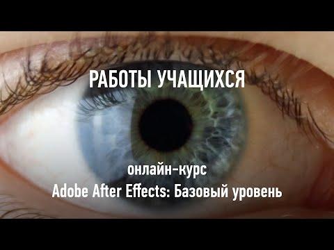 Работы учащихся курса Adobe After Effect: базовый уровень. Группа февраль-апрель 2019