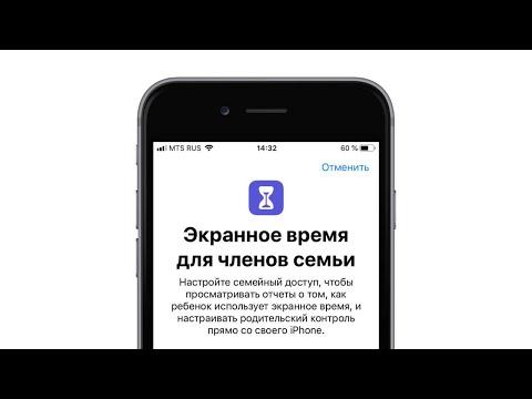 На Айфоне Забыл пароль экранного времени есть решение !