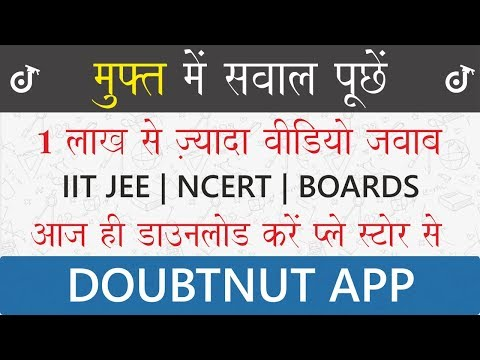 Doubtnut iit jee mains advanced ncert math doubts apps on clear math doubts instantly for iit jee main iit jee advanced cbse icse ncert solutions ncert books rd sharma rs aggarwalcengage at the click of fandeluxe Gallery