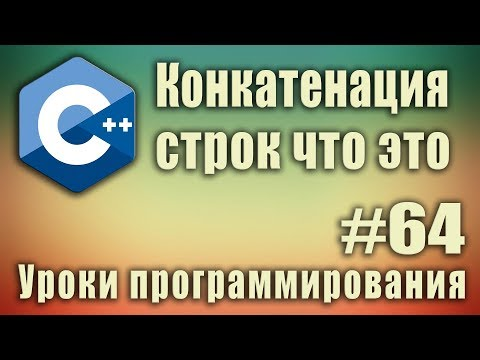 Конкатенация строк что это. Объединение строк.Тип данных String C++ что это. Урок #64