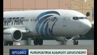 ეგვიპტური ავიახაზების თვითმფრინავი გაუჩინარდა