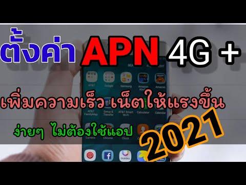 ตั้งค่า APN เพิ่มความเร็วเน็ต 4G/5G ง่ายๆ ด้วยตัวเอง 2021