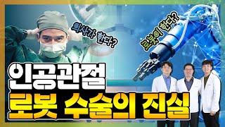 요즘엔 로봇으로 인공관절 수술한다? 기존 인공관절 수술…