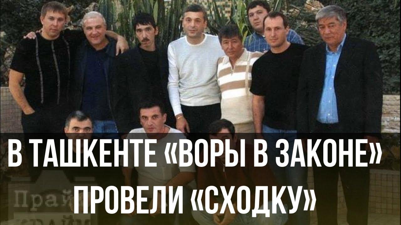 В Ташкенте «воры в законе» провели «сходку» впервые за 20 лет.