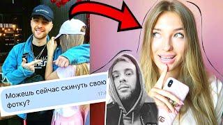 Переписка с ЕГОРОМ КРИДОМ / Новая Девушка Егора Крида?