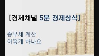 [경제채널 5분 경제상식] 종부세 계산 어떻게 하나...세/알/못 탈출법