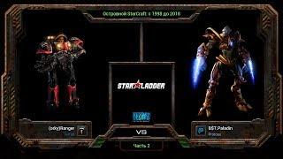 Островной StarCraft, часть 2: (orky)Ranger (T) vs Paladin (P)
