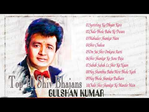 Gulshan Kumar  स्पेशल भजन Top 10 Shiv Bhajans Songs  Gulshan Kumar Best Shiv Bhajans Collection 2018