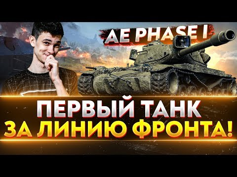 AE Phase I - ПЕРВЫЙ ТАНК ЗА ЛИНИЮ ФРОНТА!