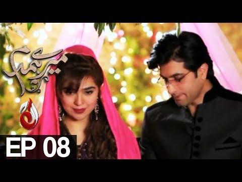 Mere Hum Dum - Epi 08 - Aaj Entertainment