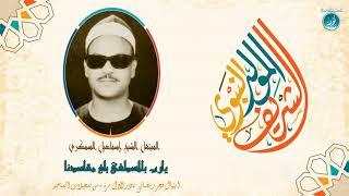 Download Video يارب بالمصطفى بلّغ مقاصدنا | الشيخ إسماعيل السمكرى - نادر جدا لأول مرة | HD حصريّات MP3 3GP MP4