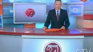 "CTV.BY: Новости ""24 часа"" за 13.30 20.10.2014"