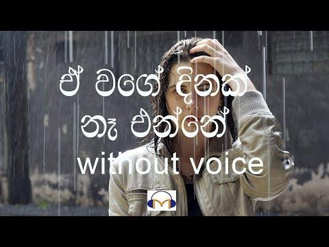 Ea Wage Dinak karaoke (without voice) ඒ වගේ දිනක් නෑ එන්නේ