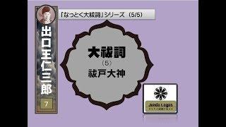 7 「なっとく大祓詞」(5/5)祓戸大神