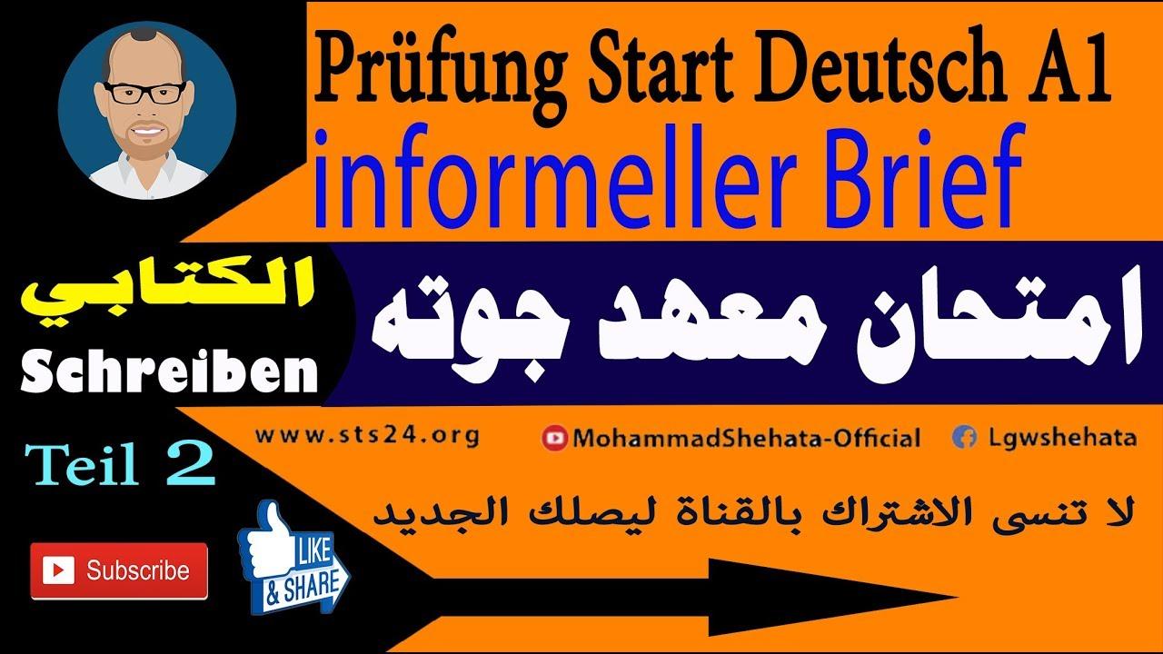 Schreiben Informeller Brief A1 كيفية كتابة الرسالة الغير رسمية في